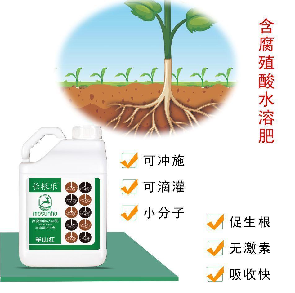 长根乐含腐殖酸水溶肥