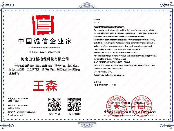 8中国诚信企业家